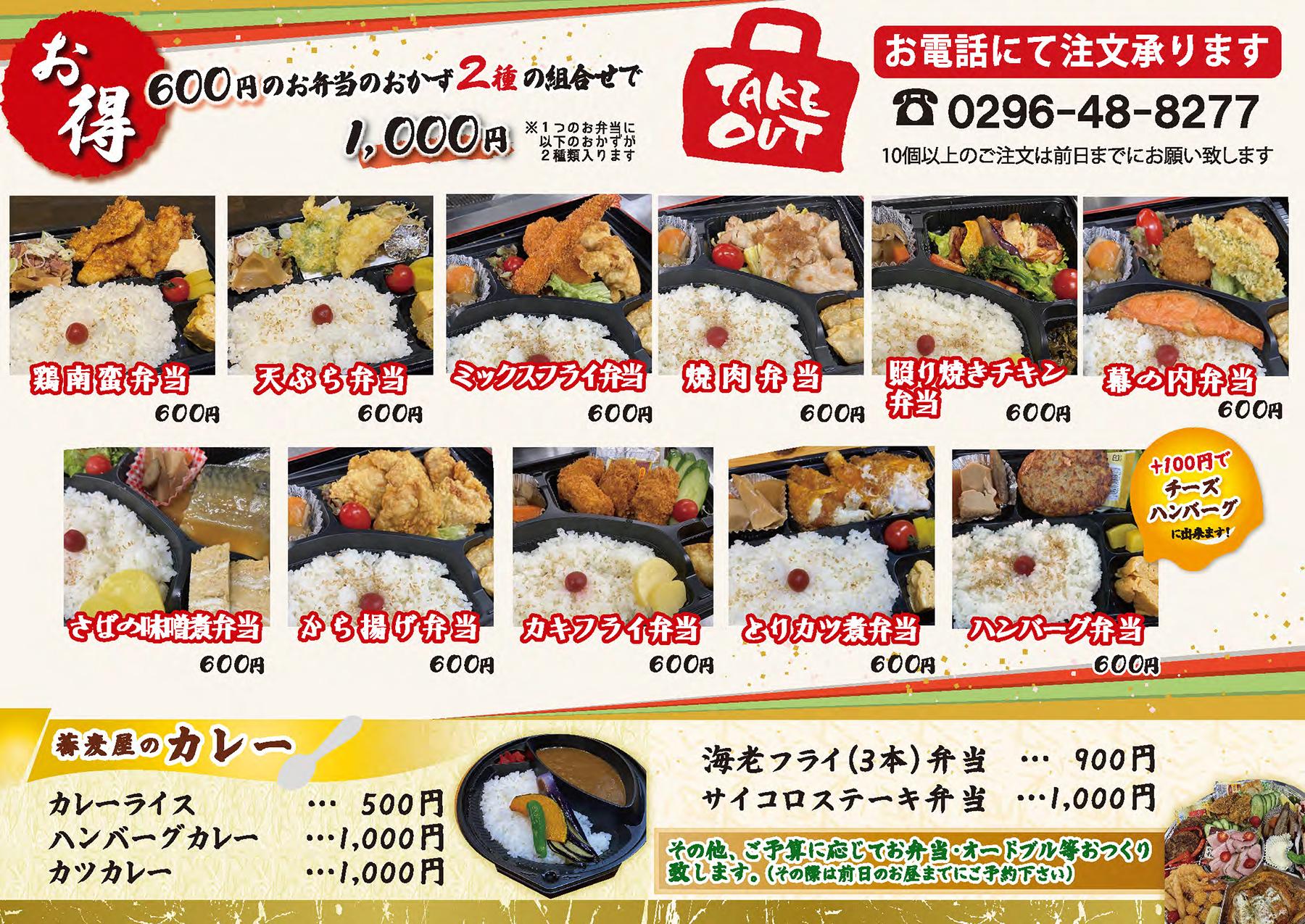 600円弁当
